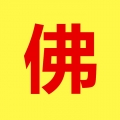 北京佛像贴金_50-55厘米菩萨贴金黄金装身佛像镀金